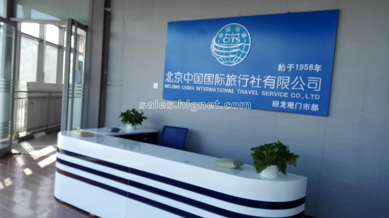 北京中国国际旅行社有限公司回龙观门市部诚聘门店